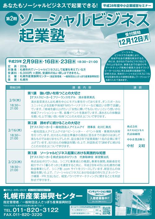 ソーシャルビジネス起業塾第2期