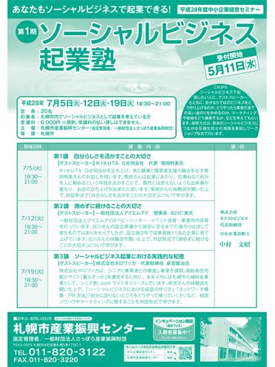 ソーシャルビジネス起業塾