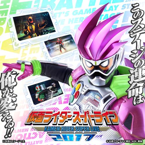 仮面ライダースーパーライブ2017ポスター