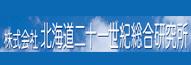 北海道二十一世紀総合研究所