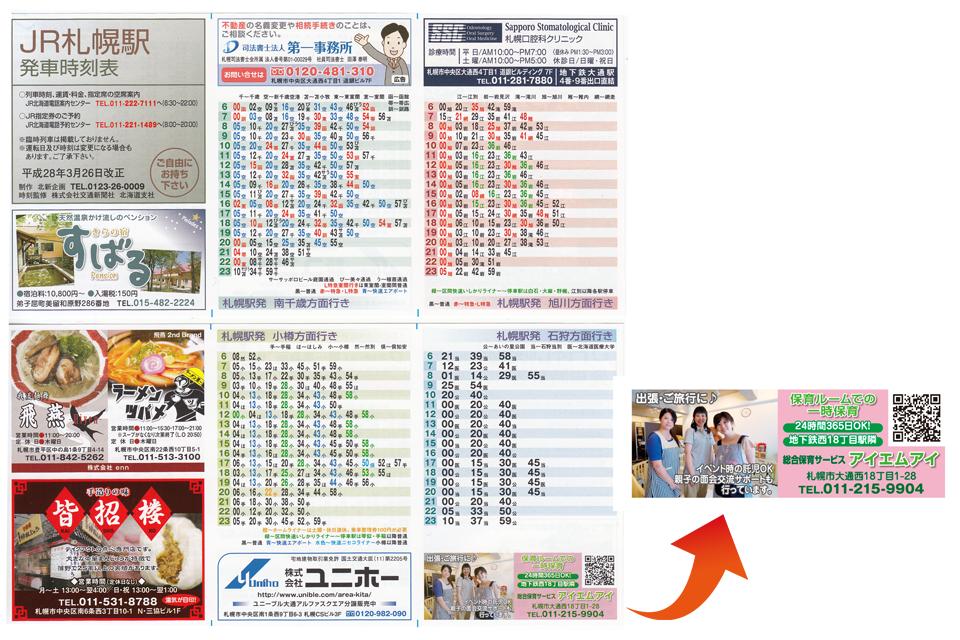 JR札幌駅発車時刻表