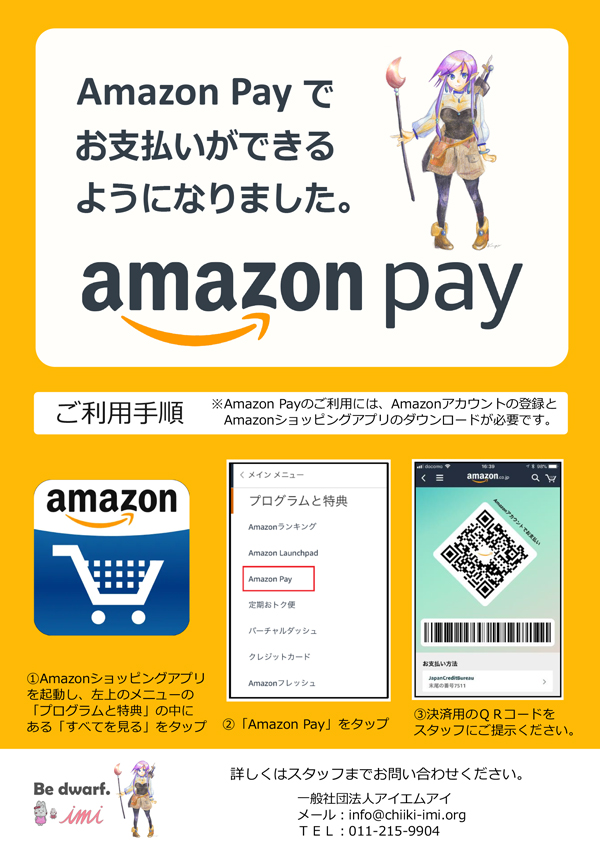 アイエムアイ Amazon pay