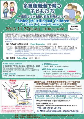 札幌国際プラザ『多言語環境で育つ子どもたち』