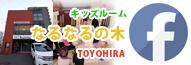 キッズルームなるなるの木 TOYOHIRA Facebook
