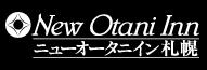 ニューオータニイン札幌