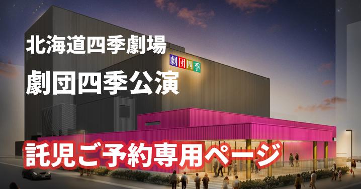 北海道四季劇場ご予約フォーム