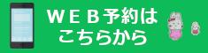 アイエムアイWEBご予約ページ